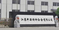 江蘇申源特種合金有限公司